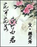 花开花落只为君