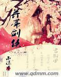 并蒂剑侠主角叶岚忻唐浩宇在线阅读最新章节