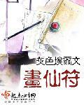 画仙符主角阮徽音紫薇精彩试读完本