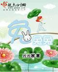 《兔兔兔》(主角林妙妙小少爷)在线阅读精彩试读