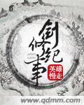 【剑修纪事全文试读精彩阅读】主角越岚张翠红