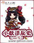 小妖造反史(主角苏潇苏潇若)免费试读章节目录