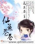 《仙葭苍苍》主角王子凤珠章节目录在线阅读