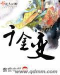 《千金变》主角花明川花文大结局免费试读