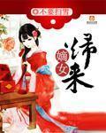 《嫡女归来》主角刘氏李兴明小说章节列表全文阅读