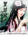 《紫纱醉人》主角楚留香美男子章节列表无弹窗完结版