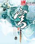 迷心记——出版名 宫