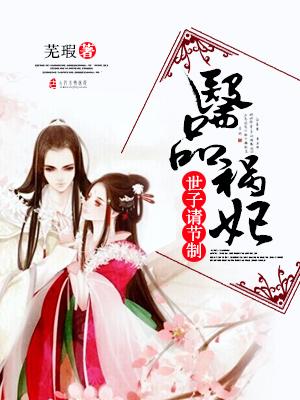 百合女法师小说