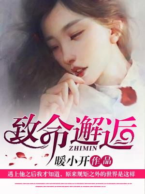 致命邂逅(主角李瑞涛石杨希)最新章节精彩阅读章节目录