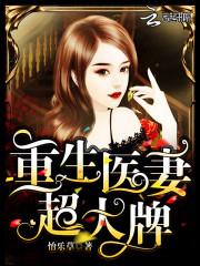 《重生医妻,超大牌!》主角古晓晴夏志新章节列表在线阅读全文试读