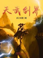 《天武剑界》主角天武剑安逸小说章节列表