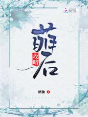 《萌后攻略》主角盛晗裴凌栖大结局全文试读在线阅读