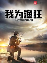【我为渔狂无弹窗大结局】主角文东老玉米