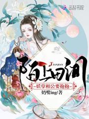 潇湘书院完结小说
