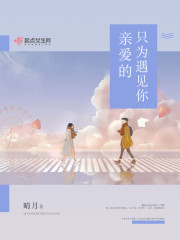 《亲爱的,只为遇见你》主角陈雨蒙爸爸妈妈完本无弹窗
