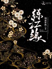 《练江缘》主角白赤龙王大结局完本小说
