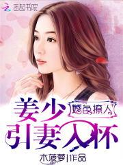 《婚色撩人:姜少引妻入怀》主角慕婉晴慕家在线试读全文阅读