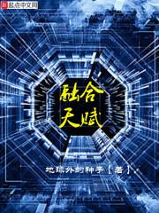 融合天赋精彩章节章节目录 李飞苍鹰全文阅读小说完结版