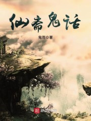 《仙斋鬼话》主角桑子明桑长完本在线阅读完结版