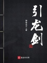 【引龙剑免费试读完本】主角郭达云静修