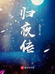 《归夜传》主角江枫孟晓雨精彩阅读大结局
