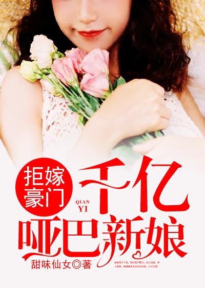 拒嫁豪门:千亿哑巴新娘