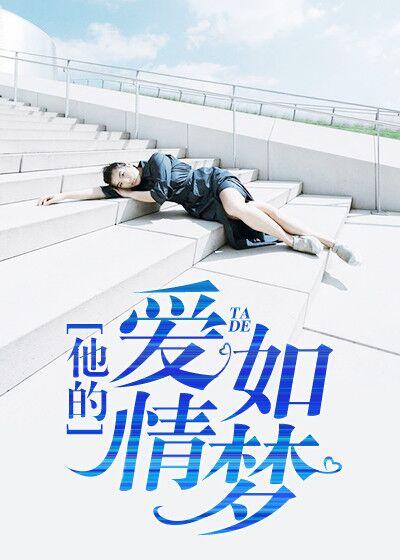 【他的爱情如梦免费阅读全文试读】主角尹霖尹勋