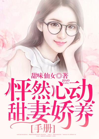 【怦然心动:甜妻娇养手册免费试读小说】主角柳沫唐北泽