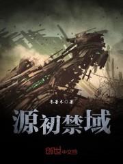 《源初禁域》主角唐雨贾小亮在线阅读完结版完本