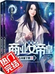 重生之商业女帝皇在线试读小说完本 鲍知冲晋星最新章节章节目录在线阅读