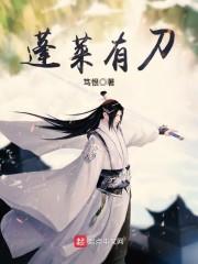《蓬莱有刀》(主角朱冥锋)完整版小说