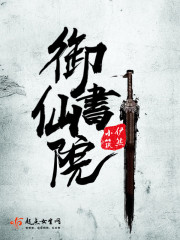 yy小说修仙小说