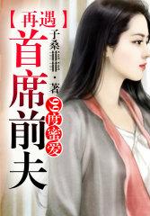 《99度爱恋,再遇首席前夫!》主角燕檀冰亚最新章节在线阅读