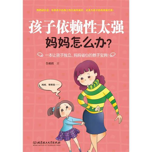 《孩子依赖性太强,妈妈怎么办?》主角汤森罗伯特大结局精彩阅读