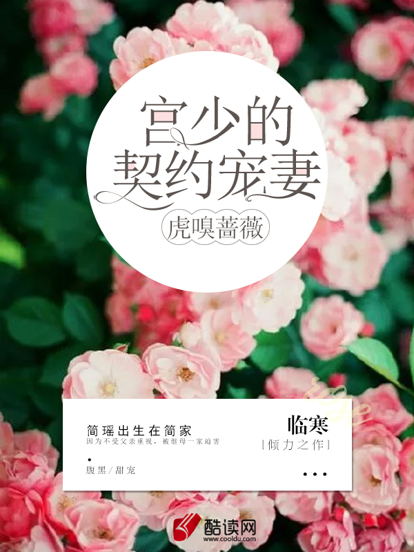 《虎嗅蔷薇:宫少的契约宠妻》主角简简瑶在线阅读完结版