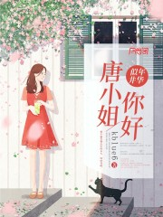 【唐小姐,你好大结局在线试读章节目录】主角叶铭宁赵小姐