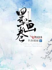 【墨画卷小说全文阅读】主角师兄寿须藤