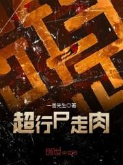 【超行尸走肉最新章节全文试读】主角古云凌雪