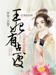 《王妃她很俏皮》主角小姐越长歌精彩阅读最新章节