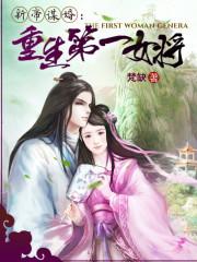 天子谋婚全文试读免费试读完整版 楚兰歌萧轼完整版大结局