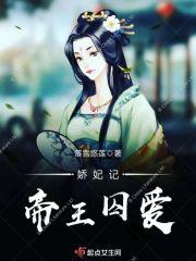 《娇妃纪事》主角皇贵妃赵德胜最新章节完整版完结版