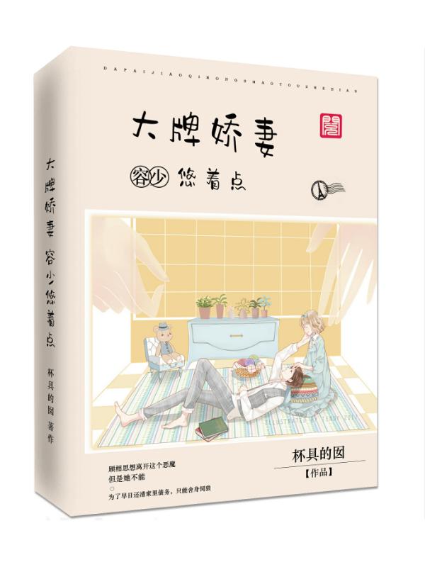 大牌娇妻:容少,悠着点主角李云帆顾免费阅读精彩章节