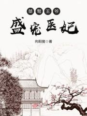 【医妃盛华最新章节全文阅读章节列表】主角言清赵长博