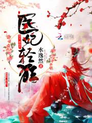 《医妃轻狂:冥王,滚远点!》主角秦艽杨陵在线阅读完结版无弹窗