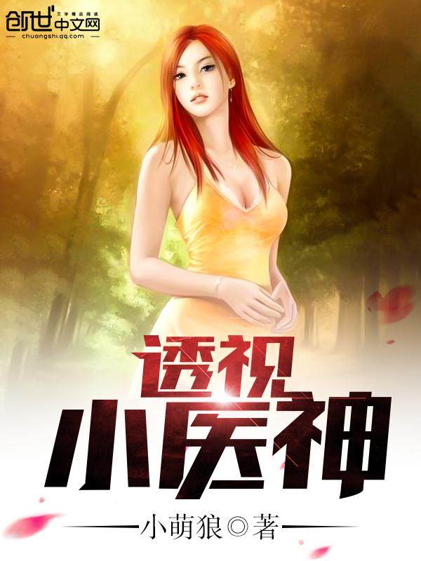 《透视小医神》主角刘芒刘全文阅读最新章节