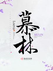 《慕林》主角谢慕林薛四无弹窗免费试读