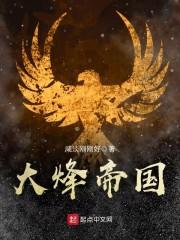 《大烽帝国》主角唐政萧芮免费试读小说