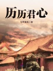 历历君心主角程尔林尔林小说最新章节章节目录