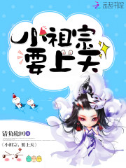 小祖宗要上天免费阅读最新章节完本 紫宸赫连语小说精彩章节