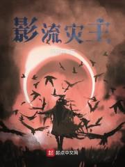 影流灾主主角林景紫黑色在线阅读大结局